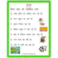 Hindi Grammar Kriya Worksheet Tick The Correct Word 1 Grade 3 - EStudyNotes Worksheet For Class 2, Letter Worksheets For Preschool, Worksheets For Grade 3, Hindi Worksheets, Grammar Worksheets, Comprehension For Grade 1, Reading Comprehension Worksheets, Hindi Language Learning, Sample Question Paper