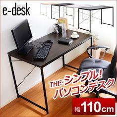 シンプルパソコンデスク【-e-desk-イーデスク110cm幅】【楽天市場】