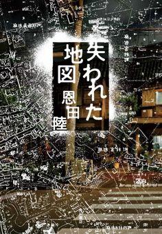 恩田陸 - 失われた地図 - 常松靖史 - 松本コウシ