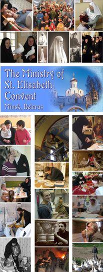 The Ministry of St Elizabeth Convent  - Orthodox Christian - Minsk, Belarus
