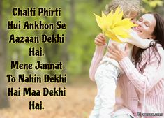 By sending your mother, grandmother, wife etc. make Mother's Day bright with some of the best and selected Happy Mother's Day SMS and Shayari 2020 collection, M Text Messages, Happy Mothers Day, Events, Texting, Text Messaging, Texts