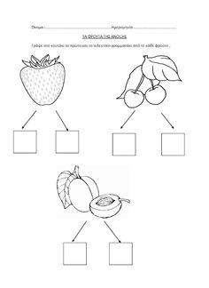 dreamskindergarten Το νηπιαγωγείο που ονειρεύομαι !: Φύλλα εργασίας για τα φρούτα και τα λαχανικά της άνοιξης Special Education, Words, Blog, Cooking, Spring, Kitchen, Blogging, Brewing, Horse