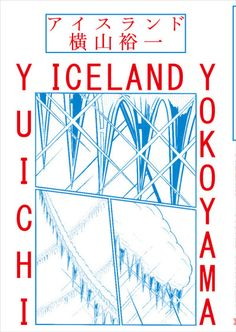 "hysysk: ""横山裕一の私物を放出する蚤の市も、新刊「アイスランド」記念しサイン会 - コミックナタリー """