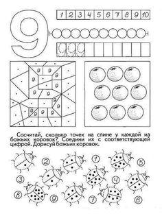 9 Numbers Preschool, Preschool Math, Kindergarten Worksheets, Worksheets For Kids, Maths, Teaching Weather, Teaching Math, Back To School Activities, Preschool Activities