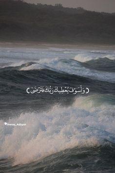 Quran Quotes Inspirational, Quran Quotes Love, Beautiful Islamic Quotes, Arabic Quotes, Quran Wallpaper, Islamic Quotes Wallpaper, Islamic Images, Islamic Pictures, Text Pictures