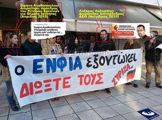 AMYNA News and Views: Εύοσμα ροζ άνθη του ΣΥΡΙΖΑϊκού αγρού… εύγε παιδιά!...