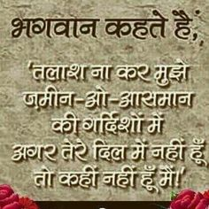 Latest Hindi Quotes on Life Friendship Quotes In Hindi, Hindi Quotes On Life, Spiritual Quotes, Desi Quotes, Marathi Quotes, Funny Quotes, Gita Quotes, Soul Quotes, Devotional Quotes
