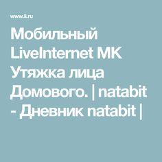 Мобильный LiveInternet МК Утяжка лица Домового. | natabit - Дневник natabit |