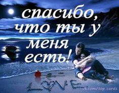 Альбом, Чувства, Цитаты, Карты, Русский Язык, Любовь
