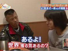 【息子プロテスト合格】「18歳も大人や」親子世界王者へ、息子・寿以輝と父・辰吉丈一郎