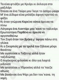 Greek Quotes, Laugh Out Loud, Gemini, Zodiac Signs, Funny Quotes, Passion, Thoughts, Humor, Troll