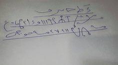 الشيخ ابو عمر للروحانيات: حجاب  لقضاء الحاجة