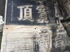 大足石刻宝顶山景区 Dazu Rock Cave in 棠香, 重庆市