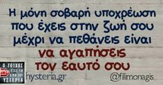 Funny Greek, Greek Quotes, Love Quotes, Wisdom, How To Get, Motivation, Feelings, Sayings, Words