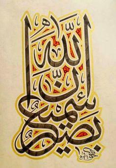 فن الخط العربي: ايات الله تعالى الكريمة بخطوط عربية جميلة  God states precious beautiful Arabic font