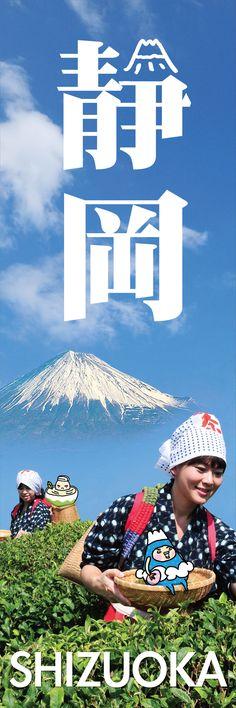 日本靜岡縣駐台辦事處-標準字及活動立旗設計