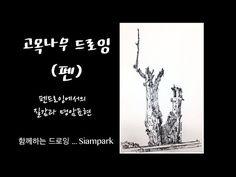 함께하는 드로잉 _ Together drawing _ 펜드로잉  18강 - 고목나무 - Siampark - YouTube