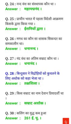 General Knowledge Book, Gernal Knowledge, Knowledge Quotes, Learn English Grammar, English Vocabulary, Gk Questions And Answers, This Or That Questions, Physics And Mathematics, India Facts