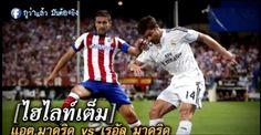 ไฮไลท์ฟุตบอล แอตฯ มาดริด - เรอัล มาดริด http://www.winning11soccer.com/hilight/viewclip.php?id=583 ไฮไลท์ฟุตบอล http://www.winning11soccer.com/hilight/index.php ผลบอล http://www.winning11soccer.com/pollball/index.php Official site :  http://www.winning11soccer.com