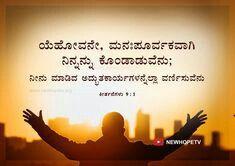 pin by joseph on yahweh our savior kannada bible psalm 9 psalms pinterest