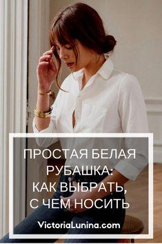 Как найти свою Идеальную Белую Рубашку (и как ее потом носить)