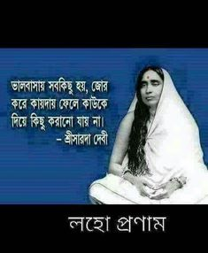 Happy Valentines Message, Valentine Messages, Maa Quotes, Baba Image, Lakshmi Images, Bangla Quotes, Devotional Quotes, Buddha Quote, Good Morning Messages