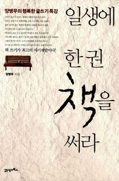 일생에 한 권 책을 쓰자..양병무 작가님의 책. 개인브랜드 사관학교에서 필독서 리뷰 한 책이다.  http://blog.naver.com/vaid/140160346292