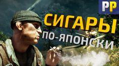 """Battlefield Bad Company 2: """"Сигара по-японски"""" [Прохождение кампании] #1"""