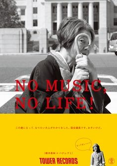トップ - NO MUSIC NO LIFE. - TOWER RECORDS ONLINE
