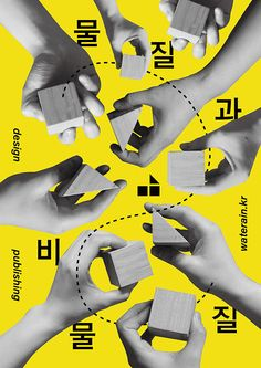 세 남자 이야기 - 김어진, 김종소리, 한주원의 작업 철학 - 노트폴리오 매거진 Graphic Artwork, Graphic Design Posters, Graphic Design Inspiration, Layout Design, Design Art, Logo Design, Design Thinking, Motion Design, Photoshop Design