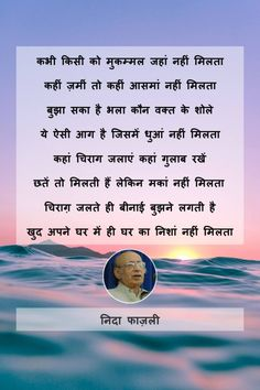 Absolutely Amazing Nida Fazli Shayari that You Must Read at Least Once. Nida Fazli poetry is free of any Evil, and Brings Joy to Tongue. Inspirational Poems In Hindi, Motivational Poems, Love Quotes Poetry, Good Thoughts Quotes, Shyari Quotes, Funny Quotes, Reality Of Life Quotes, Morning Quotes For Friends, Positive Energy Quotes