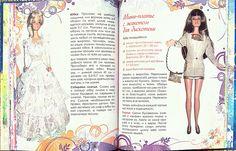 Твоя кукла.Одежда для Барби. - Puppen Welt - Picasa Web Albums