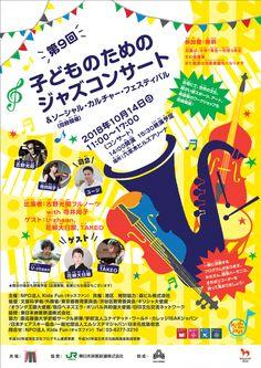 Book Design, Layout Design, Toy Packaging, Concert Flyer, Kids Study, Japanese Graphic Design, Exhibition Poster, Graphic Design Posters, Flyer Design