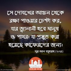 Bangla Quotes Bangla Quotes Pinterest Islamic