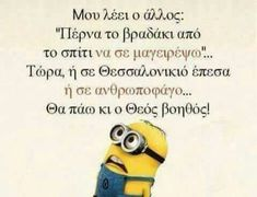 Bring Me To Life, Funny Greek, Greek Quotes, Funny Pins, True Words, Funny Images, Just In Case, Minions, Funny Quotes