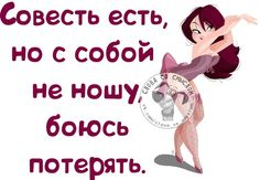 Юмор, цитаты, ... Russian Jokes, Man Humor, In My Feelings, Shit Happens, Best Quotes, Funny Pictures, Ecards, Laughing, Funny