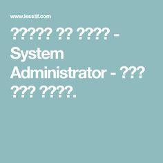 워드프레스 보안 강화하기 - System Administrator - 기록은 기억을 지배한다.