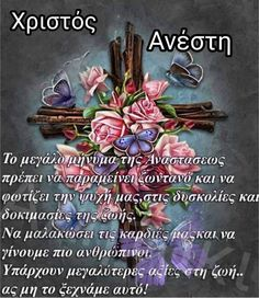 Easter, Faith, Easter Activities, Loyalty, Believe, Religion