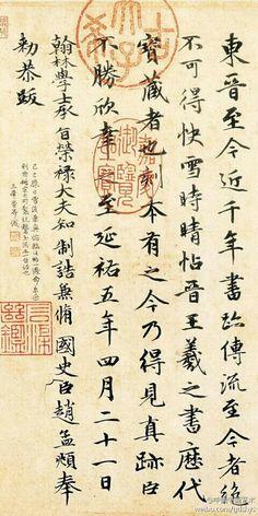 【 元 赵孟頫 跋王羲之《时雪快晴帖》】台北故宫博物院藏。