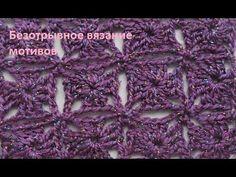 Мотивы безотрывным вязанием для начинающих.Crochet motifs for beginners(узор №125) - YouTube