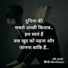 All Quotes, Hindi Quotes, Best Quotes, Quotations, Motivational Quotes, Life Quotes, Qoutes, Positive Behavior, Positive Thoughts