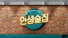 tvN 인생술집 (LifeBar) Title | https://vimeo.com/216772182