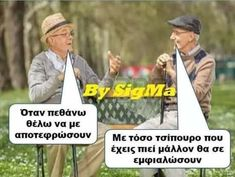Funny Pins, Funny Photos, Lol, Memes, Quotes, Greece, Humor, Funny Things, Meme