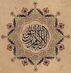 calligraphy more hat tezhip drawing art calligraphy art arabic ...