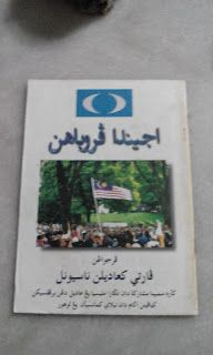 SEMBRONG BANGKIT - BP SEJAHTERA: Keutamaan Kami dalam Fikh Aulawiyat