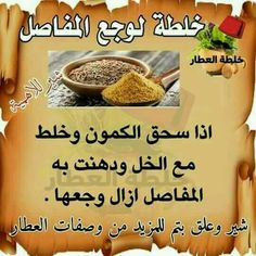 الكمون و الخل Health Facts, Health Diet, Health And Nutrition, Hair Care Recipes, Health Advice, Health Articles, Arabic Food, Fitness Nutrition, Health Remedies
