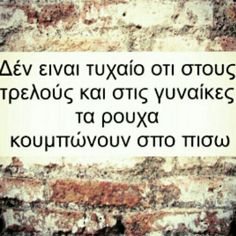 Greek Quotes, Things To Think About, Funny Pictures, Lol, Humor, Sayings, Memes, Smile, Laughing So Hard