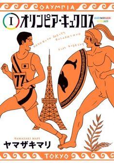 Olympia, Supernatural, Manga List, Lightning Strikes, Slice Of Life, Summer Olympics, Ancient Greece, The Outsiders