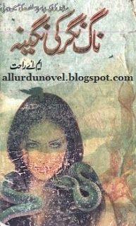 60 Best Urdu Novels images in 2017 | Poetry books, Urdu