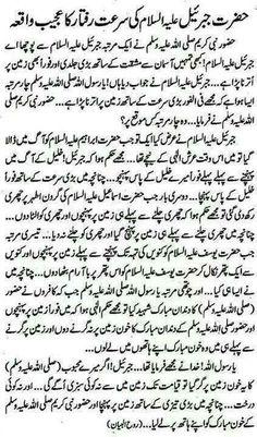 Imam Ali Quotes, Urdu Quotes, Quotations, Best Quotes, Qoutes, Islamic Love Quotes, Islamic Inspirational Quotes, Muslim Quotes, Duaa Islam